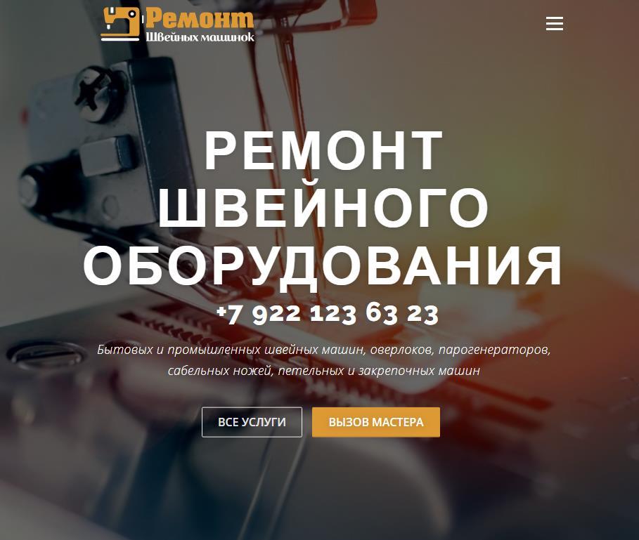 Ремонт швейных машинок - Google Chrome